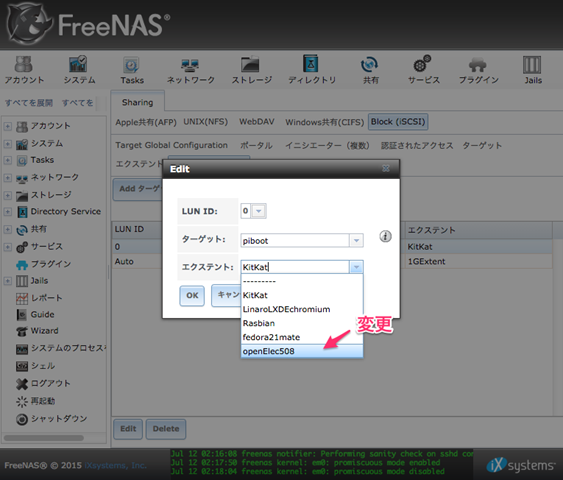 freenas_-_FreeNAS-9_3-STABLE-201506292332 4