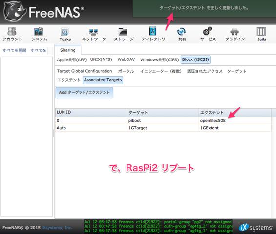 freenas_-_FreeNAS-9_3-STABLE-201506292332 5
