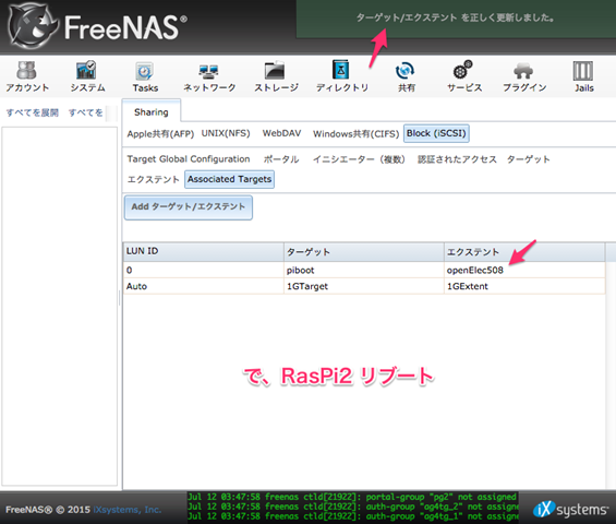 freenas_-_FreeNAS-9_3-STABLE-201506292332 5