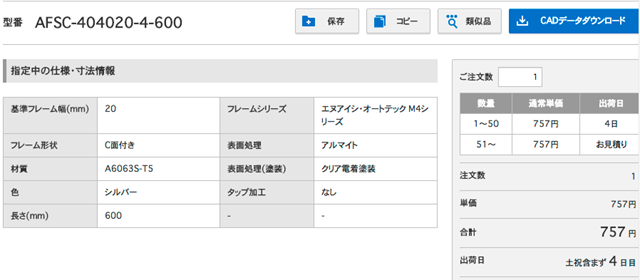 ベーシックフレーム_M4シリーズ_ヘビー級_AFSC-404020|エヌアイシ・オートテック|MISUMI-VONA【ミスミ】