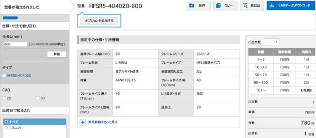 5シリーズ R形状 40×40×20mm|ミスミ|MISUMI-VONA【ミスミ】 2