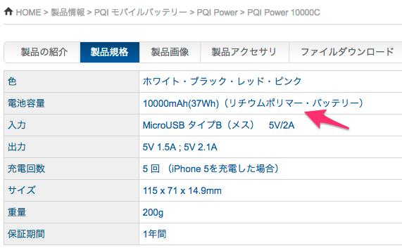 PQI_Power_10000C