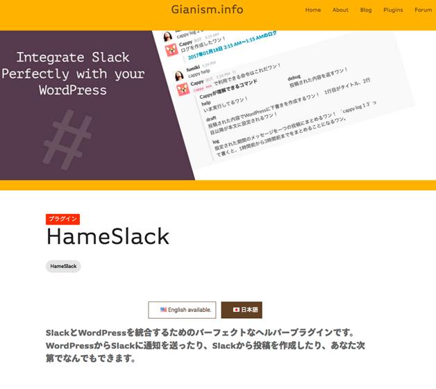 HameSlack_–_WordPressプラグイン_–_Gianism_info