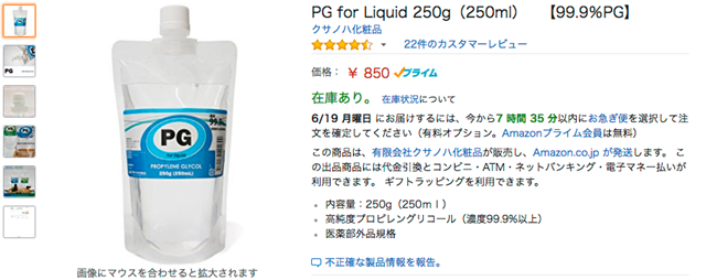 PG_for_Liquid_250g