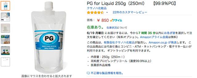 PG_for_Liquid_250g