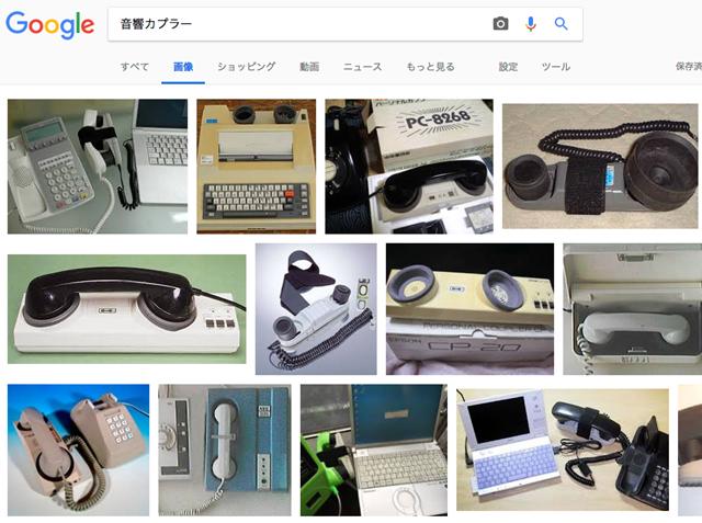 音響カプラー_-_Google_検索