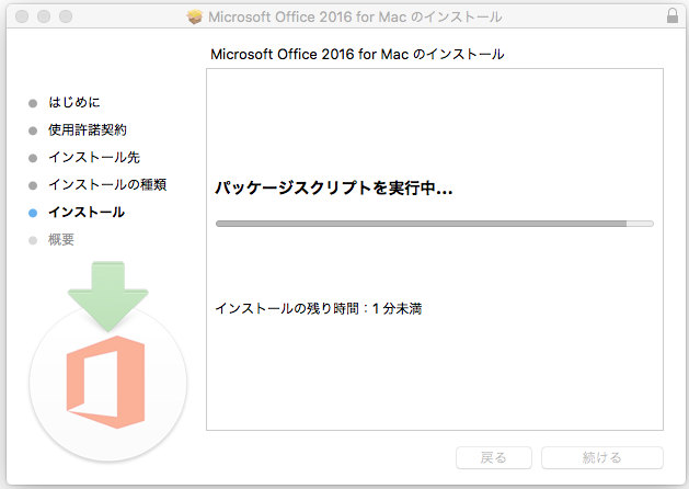 15_Microsoft_Office_2016_for_Mac