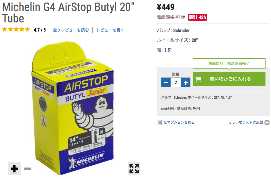 Michelin_G4_AirStop_Butyl_20__Tube___Chain_Reaction_Cycles.png