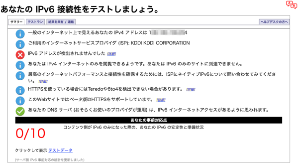 あなたの IPv6 をテストしましょう