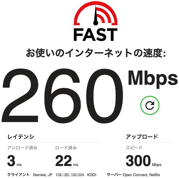 インターネット回線の速度テスト Fast com