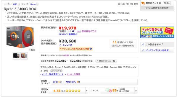 価格 com AMD Ryzen 5 3400G BOX 価格比較