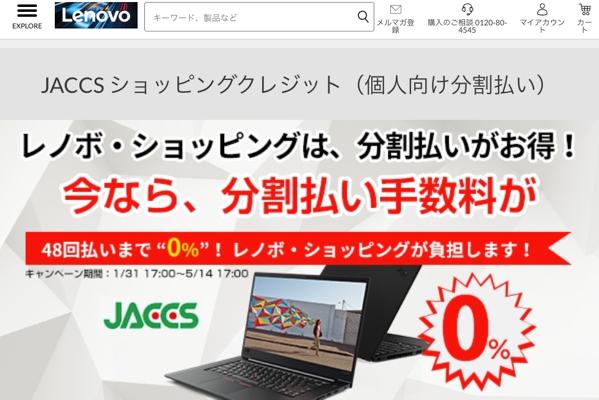 JACCS ショッピングクレジット 個人向け分割払い レノボジャパン