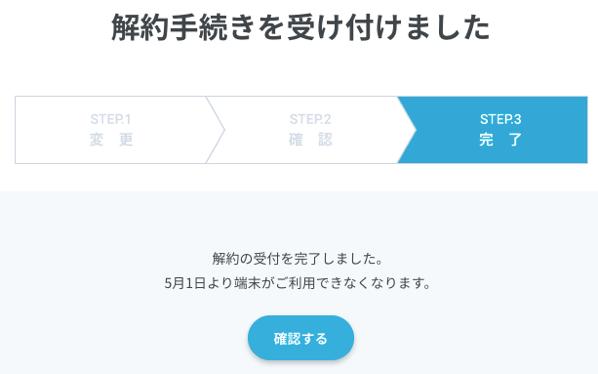 Kaiyaku2