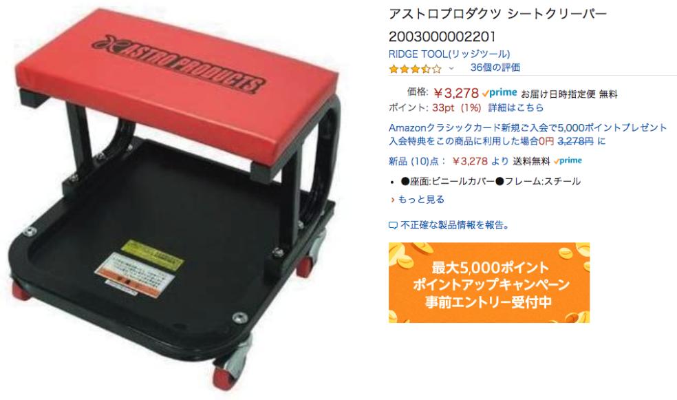 Amazon___アストロプロダクツ_シートクリーパー_2003000002201___パーツボックス
